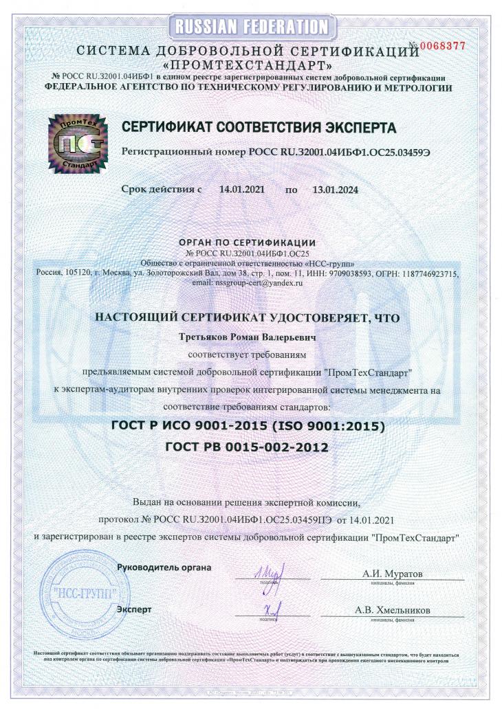 Expert certificate of conformity