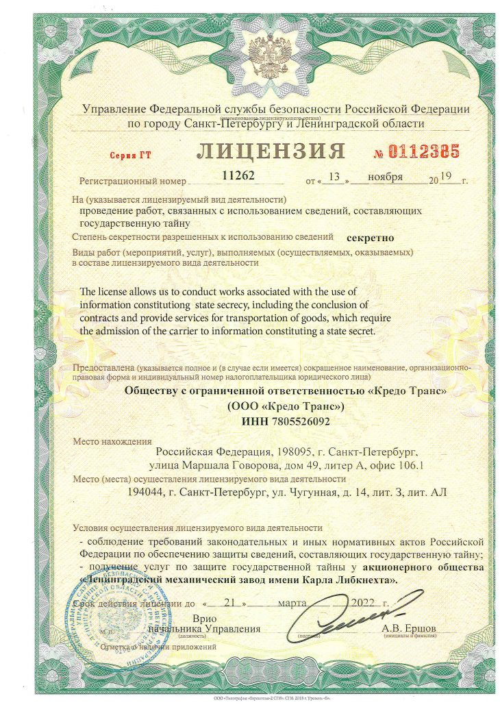 The license allows us to conclude contracts and provide services for the carriage of goods that require the carrier's admission to information constituting a state secret.