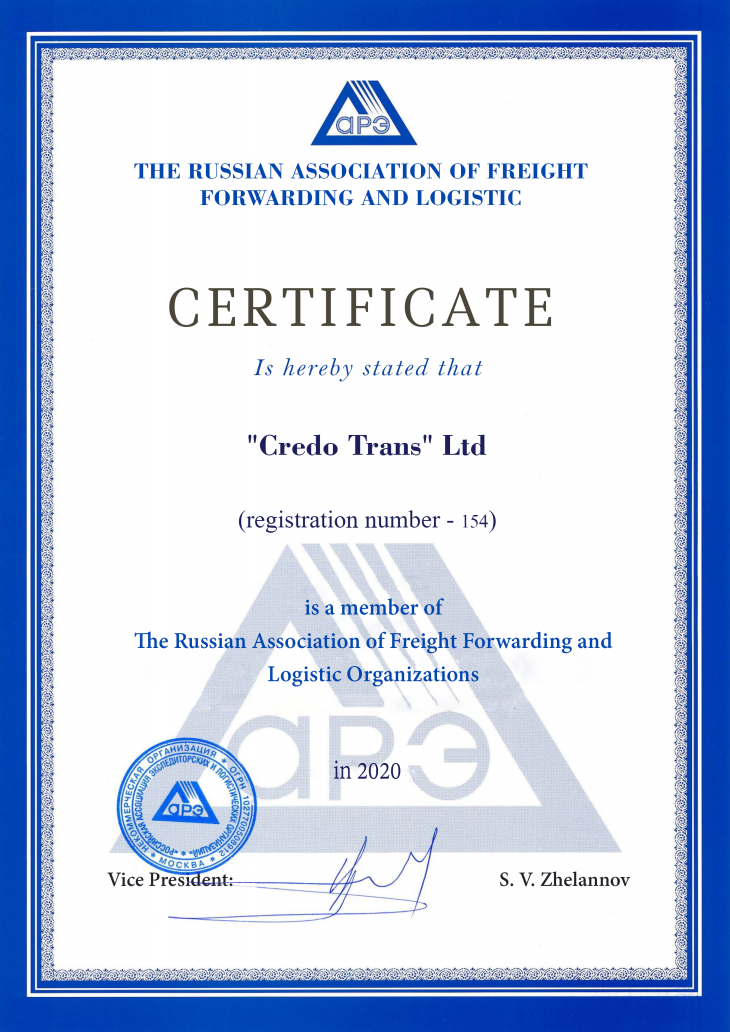 Certificate. The Russian Association of Freight Forwarding and Logistic Organizations